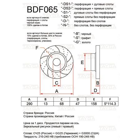 BDF065-D-S - ЗАДНИЕ