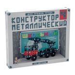Конструктор металлический Десятое Королевство Школьный №4, 294 элемента 02052