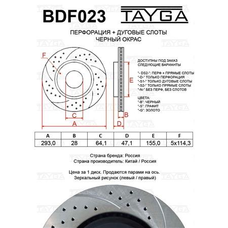 BDF023 - ПЕРЕДНИЕ