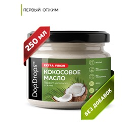 100% Нерафинированное кокосовое масло первого холодного отжима Экстра Вирджин 250мл.