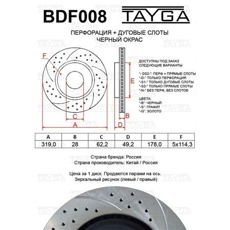 BDF008 - ПЕРЕДНИЕ